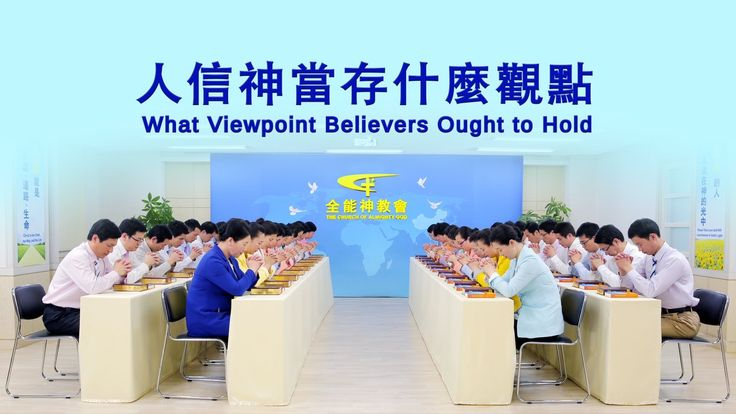 "Almighty God's Word ""What Viewpoint Believers Ought to Hold"" 