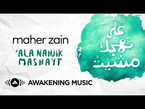 Maher Zain - 'Ala Nahjik Mashayt (In Your Footsteps I walked