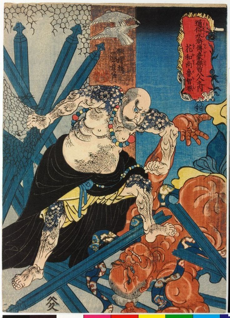 Kaosho Roshishin 花和尚魯智深 (Flowery Monk Lu Zhishen) / Tzuzoku Suikoden goketsu hyakuhachinin no uchi 通俗水滸傳濠傑百八人之内 (108 Heroes of the Popular Water Margin) by Utagawa Kuniyoshi.