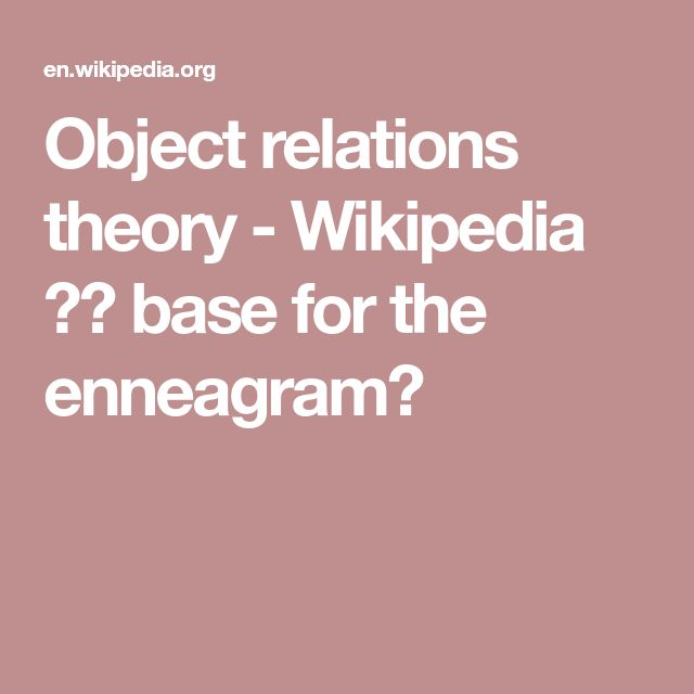Object relations theory - Wikipedia    ?? base for the enneagram?
