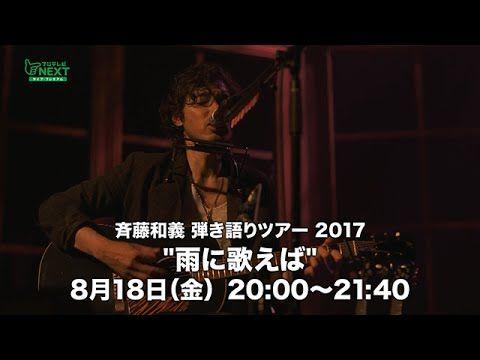 """【公式】斉藤和義 弾き語りツアー2017 """"雨に歌えば""""(TypeA) - YouTube"""