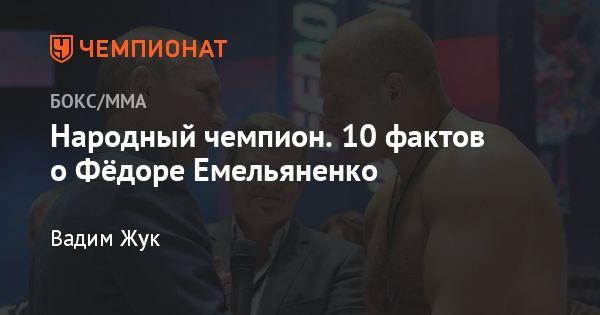 Факты из биографии Фёдора Емельяненко - Чемпионат.com