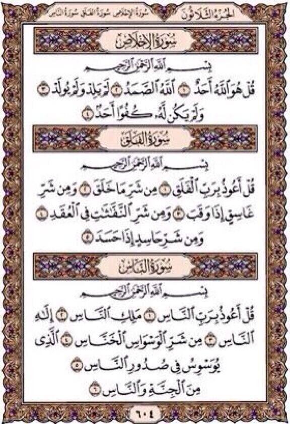 Pin By القرآن العظيم On صورة الإخلاص و الناس و الفلق Quran Verses Quran Verses