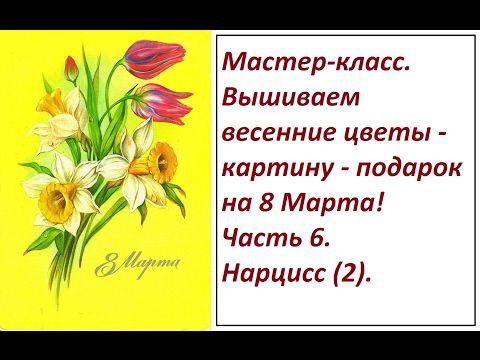 МК. Вышиваем весенние цветы. Часть 6. Нарцисс (2). Разживалова Наталья. - YouTube