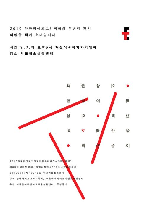 100th anniversary of Yi Sang's birth Exhibition: Yisanghan Book — Invitation Exhibition of The 6th Seoul WoW Book Festival.