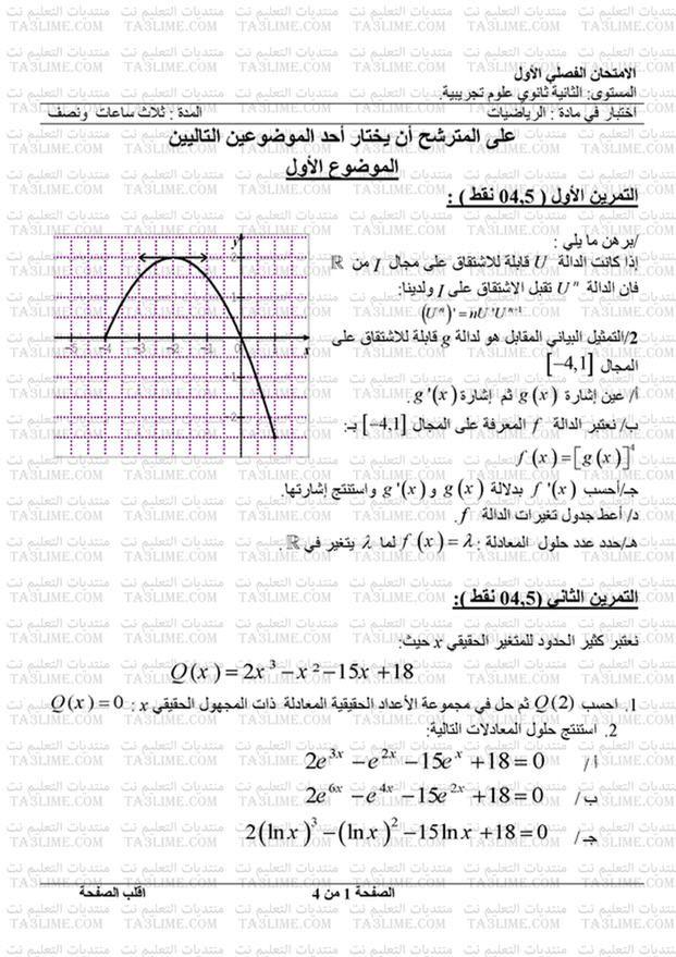 إختبار الفصل الاول في مادة الرياضيات للسنة الثانية ثانوي شعبة علوم تجريبية نمودج رقم (8) - منتديات التعليم نت