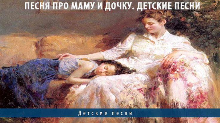 Песня про маму и дочку. Детские песни