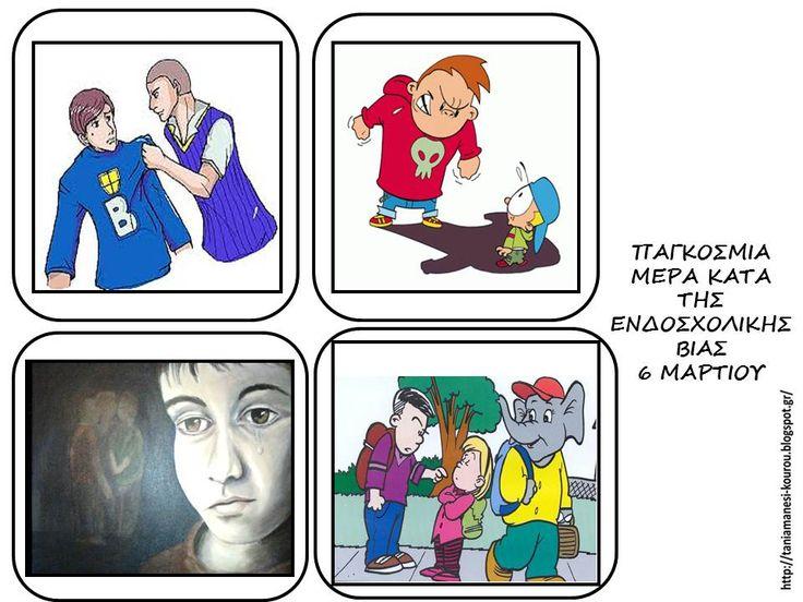 Δραστηριότητες, εποπτικό και παιδαγωγικό υλικό για το Νηπιαγωγείο: 6 Μαρτίου: Παγκόσμια Ημέρα κατά της Ενδοσχολικής Βίας στο Νηπιαγωγείο - Πίνακες Αναφοράς και 7 χρήσιμες συνδέσεις