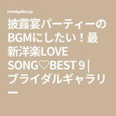 披露宴パーティーのBGMにしたい!最新洋楽LOVE SONG♡BEST 9 | ブライダルギャラリー