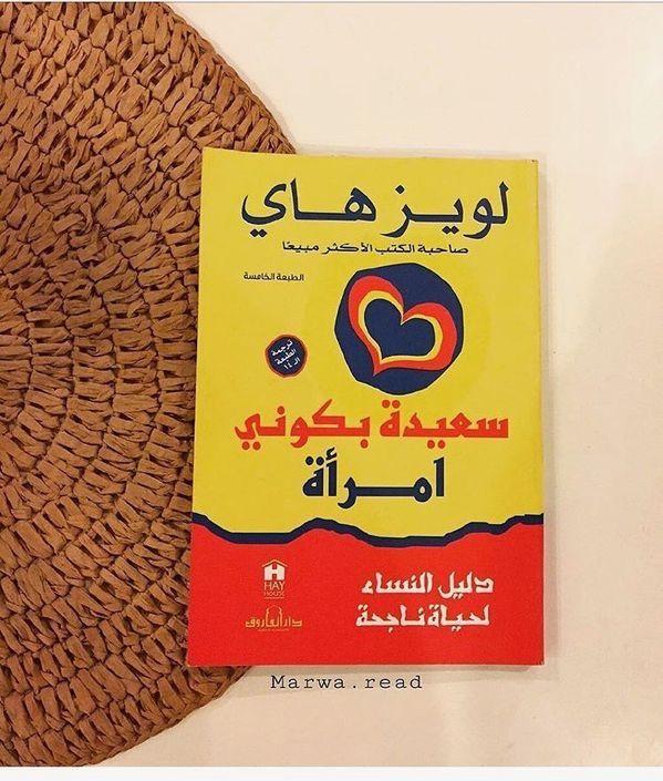 Pin By Rahaf On Books كتب Psychology Books Books Inspirational Books