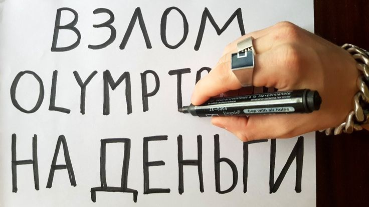 РЕАЛЬНЫЙ ВЗЛОМ OLYMP TRADE!_  пополнил на 5000 рублей и получи бонус 5000 рубл, сделал 300 аккаунтов-вот и весь секрет заработка.