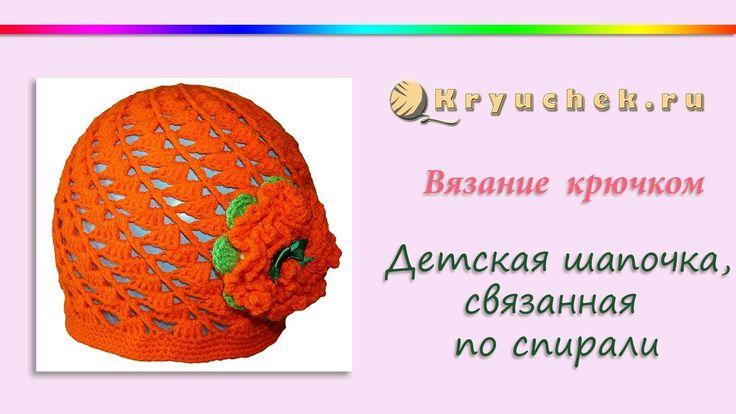 Детская шапочка крючком, связанная по спирали (Crochet. Spiral baby hat)