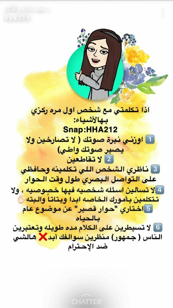 Pin By قمر الشريف On تطوير الذات Life Habits Social Quotes How To Improve Relationship