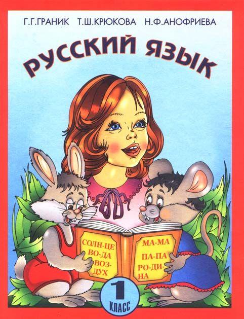 Русский язык. Рабочие листы для 1 класса по ссылке http://miksike.net/docs/1klass/russkij/default.htm