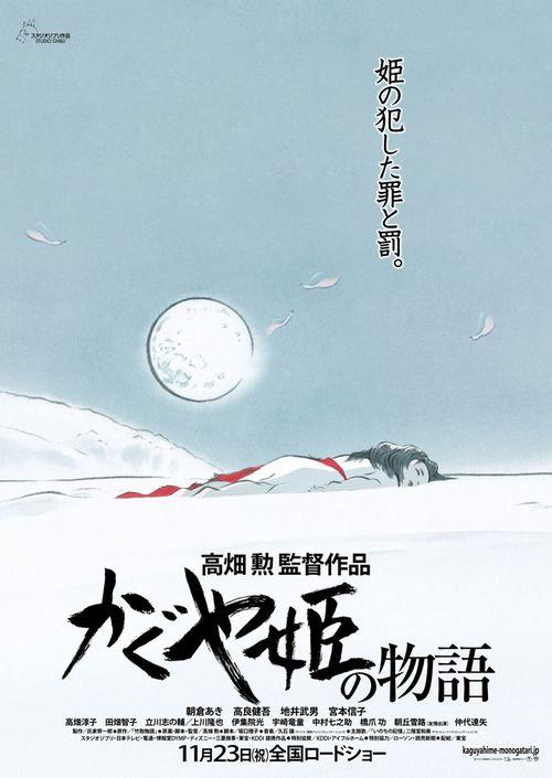 """La première bande-annonce du prochain Ghibli """"Kaguya-Hime no Monogatari"""" - DozoDomo"""
