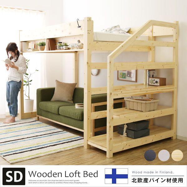 ロフトベッド SD セミダブル 木製 階段 システムベッド 。ロフトベッド SD セミダブル 木製 ロフトベッド 階段 すのこベッド ロフトベッド システムベッド 階段付き 棚付き ロフトベッド コンセント付き ロフトベッド 天然木 子供 子供部屋 ハイタイプ ロフトベッド