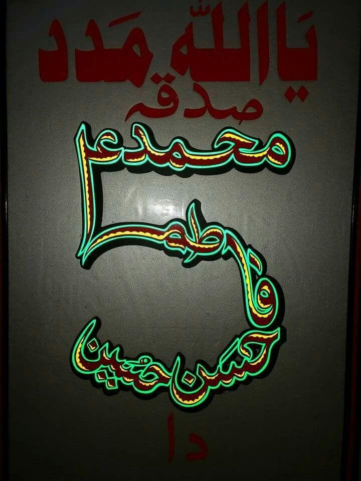 Ya Ali Madad Calligraphy Panjtan Pak A.s | PANJ...