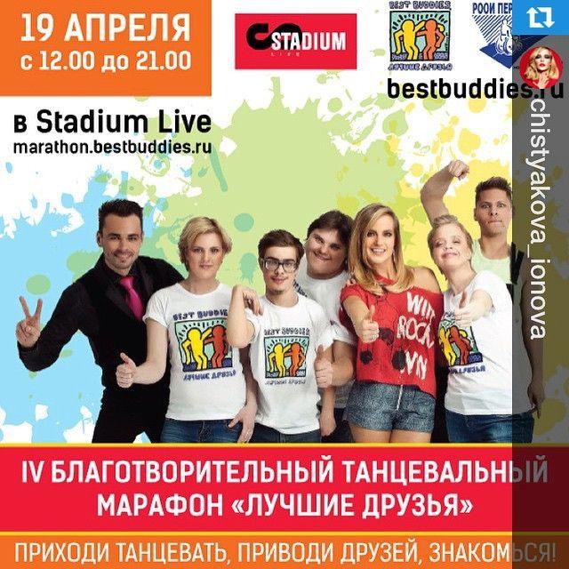 #Larvotto #Repost @chistyakova_ionova with @repostapp.・・・Уже в это воскресенье (19 апреля) в Stadium Live с 12.00 до 21.00 пройдет Четвертый Благотворительный Танцевальный марафон «Лучшие Друзья». Приходите танцевать, дружить, веселиться и общаться! Подробности: marathon.bestbuddies.ru (активная ссылка �