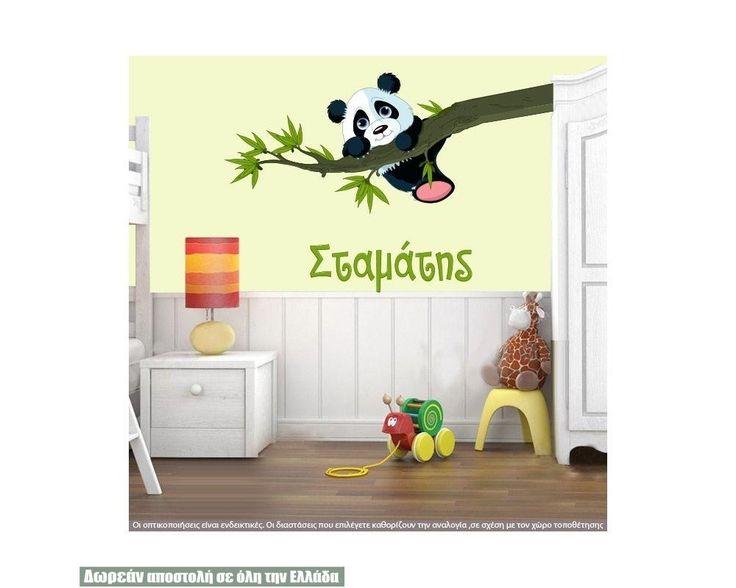 Baby Panda, με το όνομα που θέλετε,παράσταση σε αυτοκόλλητα τοίχου, 17,00 € , http://www.stickit.gr/index.php?id_product=17970&controller=product