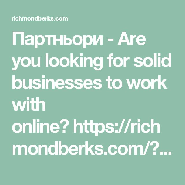 Партньори - Are you looking for solid businesses to work with online? https://richmondberks.com/?ref=rbd73177