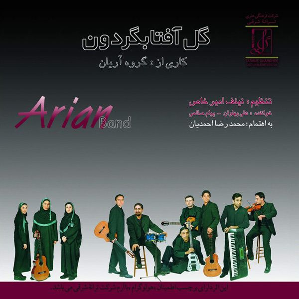 ARIAN I: The Sunflower  The band's first album.