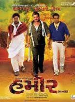 Hamir (2017) Gujarati Full Movie Free Watch Online Download