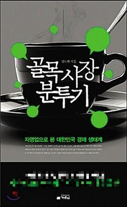 열심남의 일상 :: 대한민국 자영업의 현주소! '골목사장 분투기'를 읽고