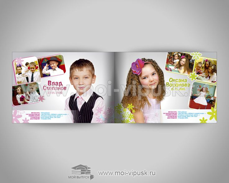 Выпускной альбом для детского сада
