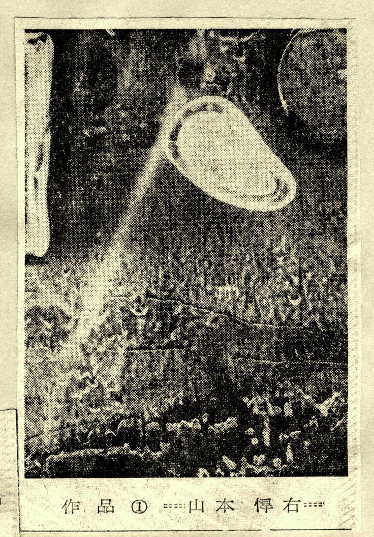 """Work"" by Kansuke Yamamoto, 1958,published in THE MID-JAPAN ECONOMIST on  25 Jan. 1963.  山本悍右『作品』中部経済新聞 昭和38年1月25日掲載"
