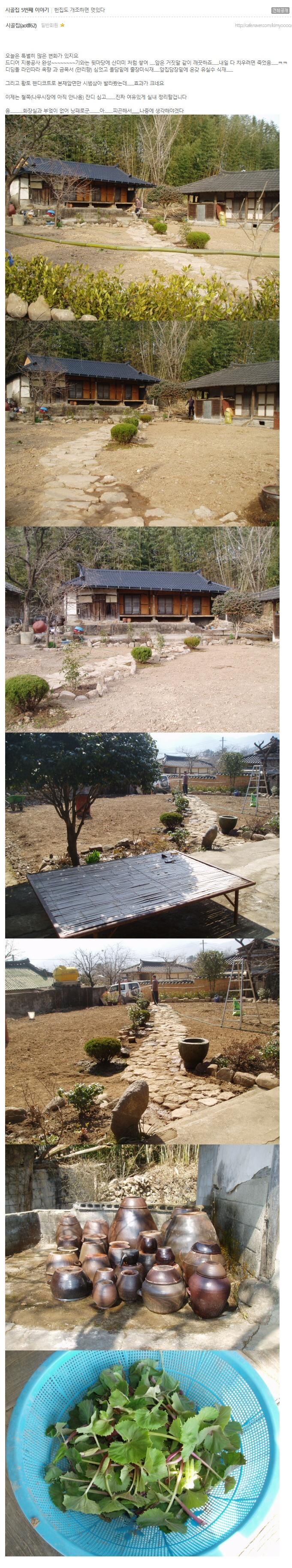 [헌집도 개조하면 멋있다] 시골집 다섯번째 이야기  [출처: http://cafe.naver.com/kimyoooo]