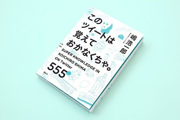 [和風設計]書影:寄藤文平|书籍装祯|平面设计 - 设计佳作欣赏 - 站酷 (ZCOOL)