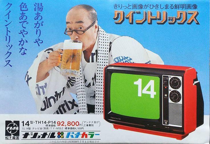 松下電器 ナショナル クイントリックス パナカラー TH 14-P14 伴淳三郎 広告1975