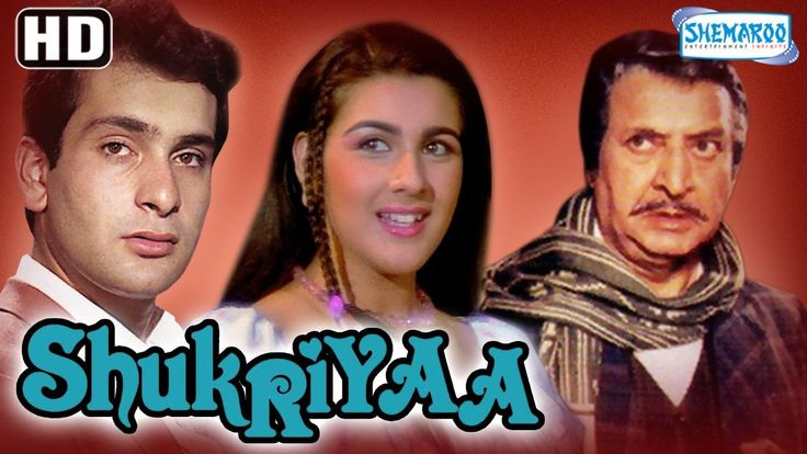 Watch Shukriya HD - Rajiv Kapoor - Amrita Singh - Rohini Hattangady - Old Hindi Movie watch on  https://free123movies.net/watch-shukriya-hd-rajiv-kapoor-amrita-singh-rohini-hattangady-old-hindi-movie/