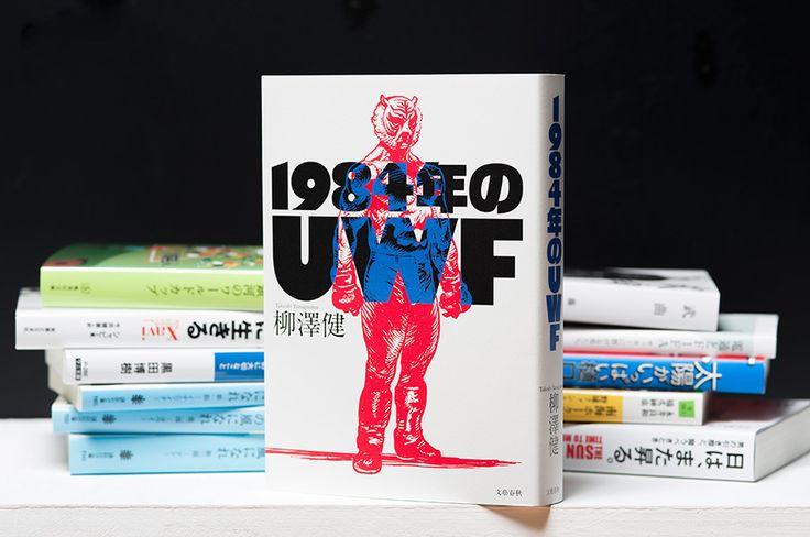 佐山聡、藤原喜明、前田日明、高田延彦……。UWF旗揚げに関わる男達の生き様を追うノンフィクション。