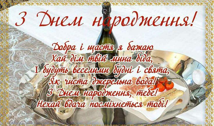 Украинские поздравления картинки
