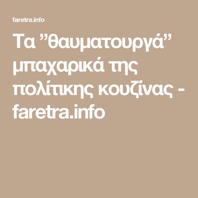 """Τα """"θαυματουργά"""" μπαχαρικά της πολίτικης κουζίνας - faretra.info"""
