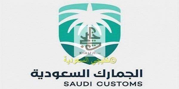 الجمارك توظيف وظائف حكومية لحملة الدبلوم والبكالوريوس فأعلي Custom