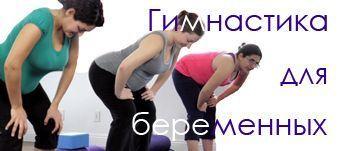 Гимнастика для беременных в домашних условиях. Рекомендую выполнять ежедневно следующие упражнения гимнастики для беременных ... читать далее http://womanaura.com/gimnastika-dlja-beremennyh-v-domashnih-uslovijah/