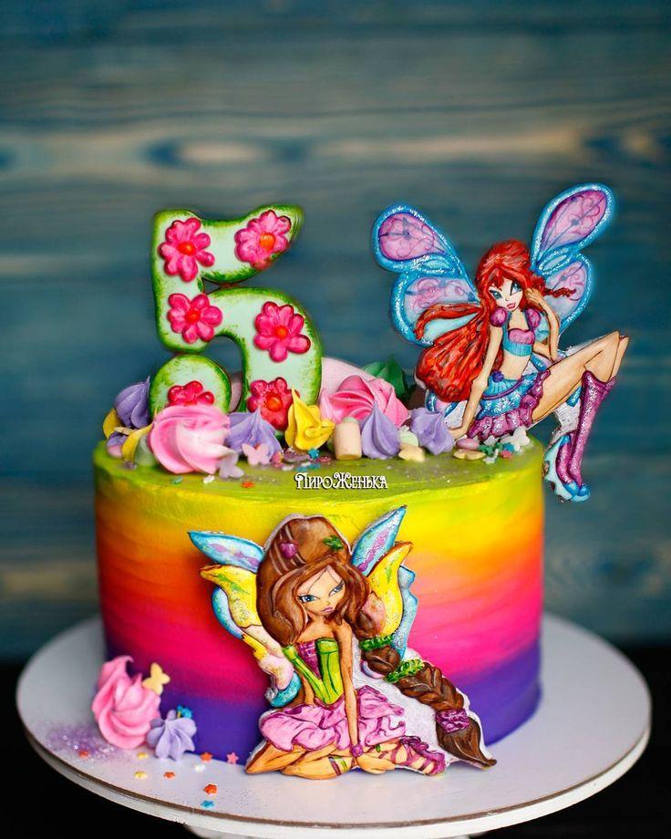 торт с днем рождения винкс картинки идеале барбекю