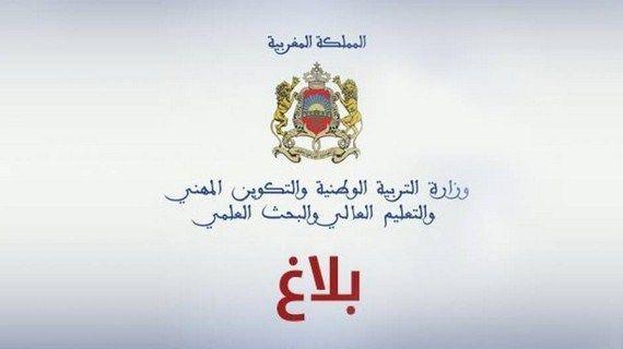 وزارة التربية الوطنية تعلن عن التوقيت الرسمي للمدارس بعد العطلة