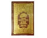 Tafsir al-Quran al-Karim Mahmud Yunus