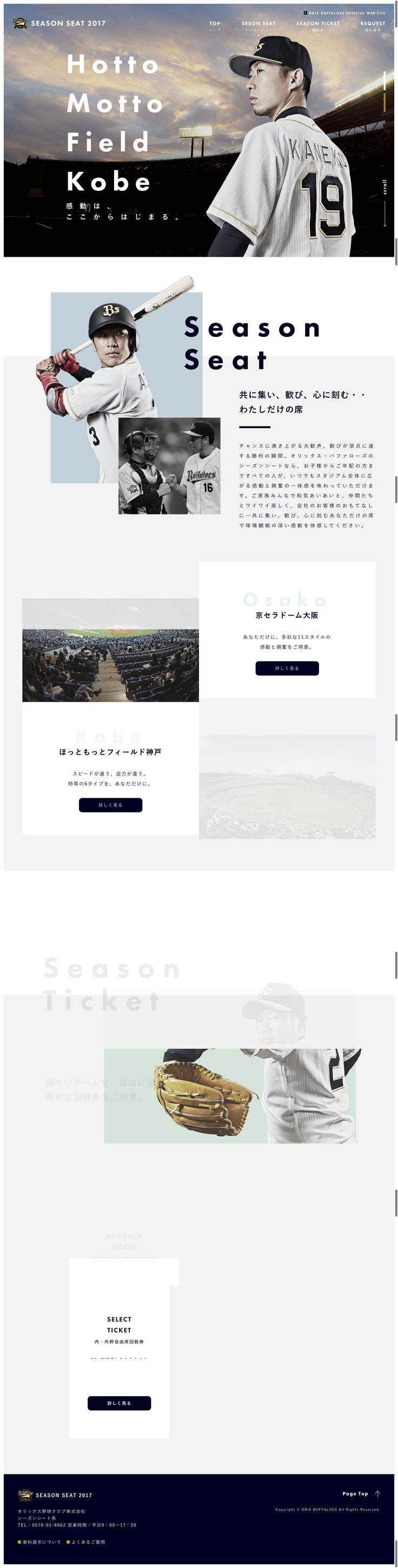 #sport-web-design #landing-page #1-column-layout #key-color-gray #bg-color-white #Japanese #Photographic