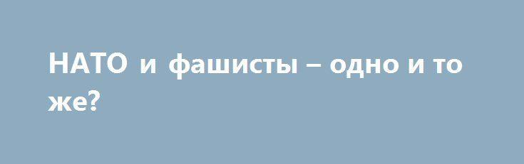 НАТО и фашисты – одно и то же? https://apral.ru/2017/07/17/nato-i-fashisty-odno-i-to-zhe.html  Все-таки, несмотря ни на что, в ведущих странах Западного мира до сих пор не принято было в открытую поддерживать нацизм. Как бы там ни относились к Советскому Союзу или к России – но сочувствовать Гитлеру и его союзникам считается моветоном. Однако теперь противоречия между Западом и Москвой приводят к тому, что в качестве информационного оружия [...]The post НАТО и фашисты – одно и то же?…