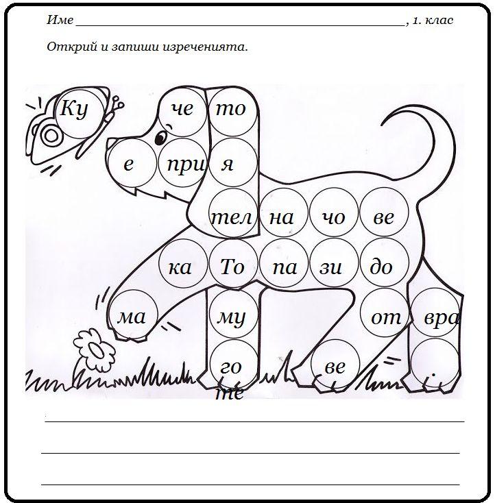 Открий и запиши изреченията.