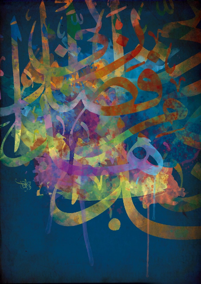 Digital Arabic calligraphy by Al Zharaa