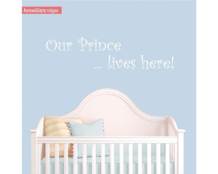 Our Prince lives here, αυτοκόλλητο τοίχου, 12,90 € , https://www.stickit.gr/index.php?id_product=18296&controller=product