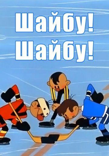 шайбу | Русские мультики онлайн, смотреть русские мультфильмы онлайн
