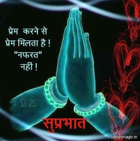 Suprabhat Quote Image - http://funnyimage.in/suprabhat-quote-image/