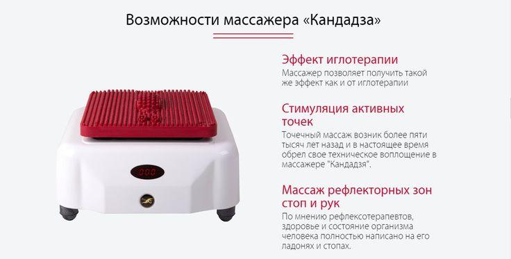 Использование массажного оборудования «КАНДАДЗЯ» эффективнее ручного массажа.  Массажер представляет собой движущийся шипованный диск на металлической платформе и пульт управления. Диск приводится в движение двигателем, который находится внутри платформы и работает от электрической сети. Материал шипованного диска - эбонит. А это означает, что диск не пропускает электричества, на организм производится только механическое воздействие.  Диск движется только по направлению часовой стрелки…