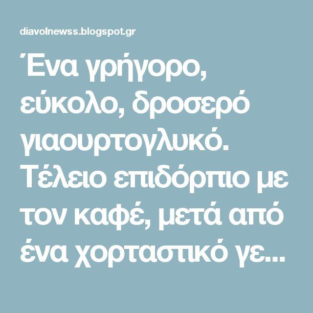 Ένα γρήγορο, εύκολο, δροσερό γιαουρτογλυκό. Τέλειο επιδόρπιο με τον καφέ,  μετά από ένα χορταστικό γεύμα ή δείπνο. | Diavolnews.gr